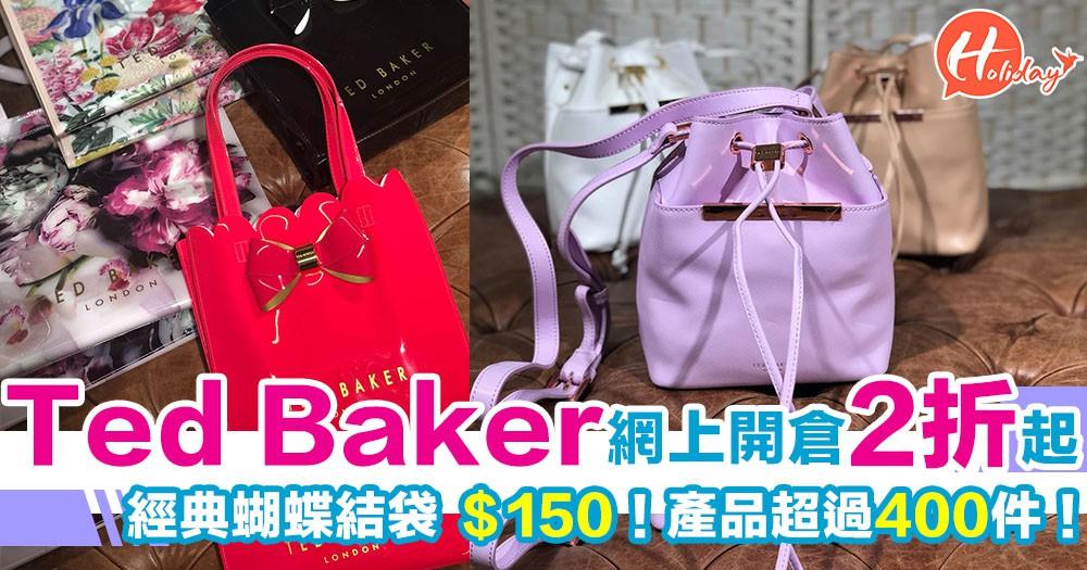 英國品牌Ted Baker網上開倉2折起!經典Tote Bag $150有找!!