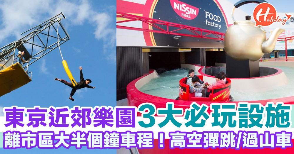 東京近郊樂園3大必玩設施推介!高空彈跳+超快過山車 大人細路都啱玩!