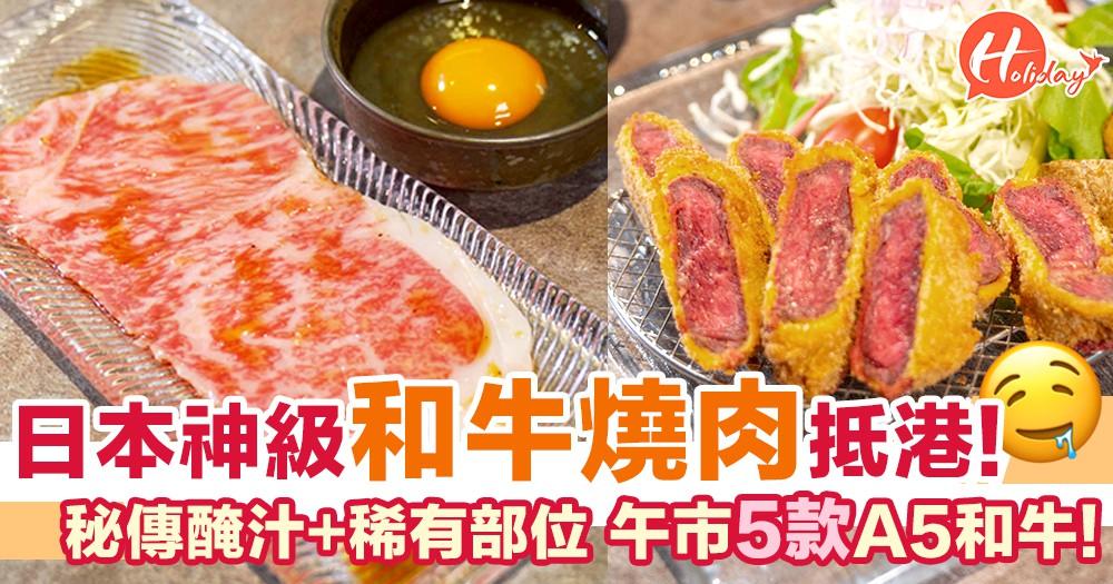 日本神級和牛燒肉抵港! 秘傳醃汁+薄切和牛西,午市歎齊5款A5和牛!