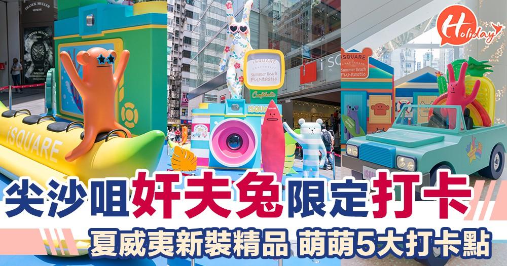 可愛宇宙人Craftholic攻入香港~ 邀請你參加十週年沙灘派對~4米高模型任你打卡!期間限定店優先賣最新精品!