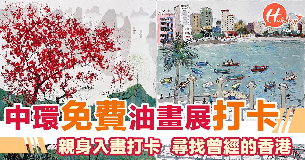 藝術廣場-六十年的約定~免費藝術展~中西合壁油畫~尋找曾經的香港~