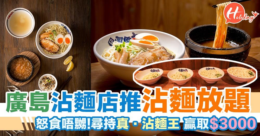 廣島沾麵店推沾麵放題 怒食唔嬲!尋持真·沾麵王 贏取$3000禮卷