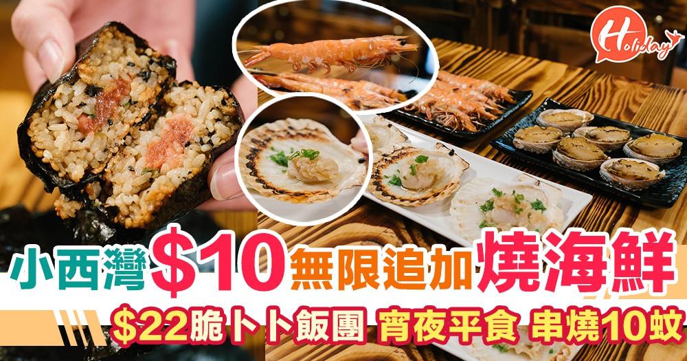 小西灣$10無限追加燒海鮮 $22脆卜卜飯團 宵夜平食串燒