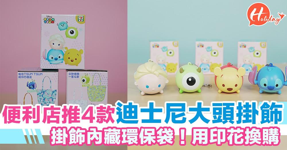 便利店印花換購  4款超可愛Tsum Tsum大頭掛飾環保袋!有Elsa/大眼仔/史迪仔/維尼~