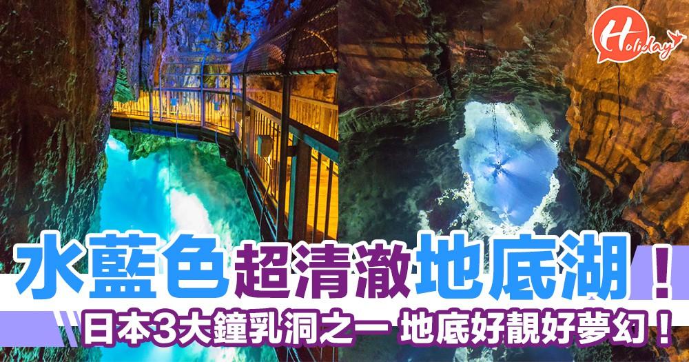 超清澈水藍色地底湖!日本3大鐘乳洞之一 神秘地底好靚好夢幻!