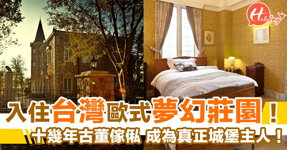 入住台灣歐式夢幻莊園!十幾年古董傢俬 成為真正城堡主人!
