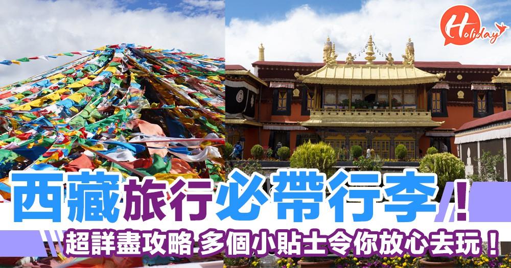 西藏旅行必帶行李用品!超詳盡「長文慎入」 多個小貼士令你放心去玩!