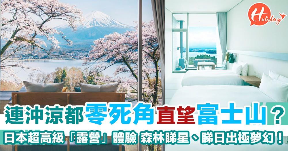 露台直望富士山!日本超高級「露營」體驗 嘆住咖啡森林營火兼睇星!