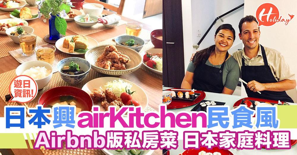 想去日本食私房菜?Airbnb民宿大量被封後,日本吹起「民食airKitchen」新熱潮~