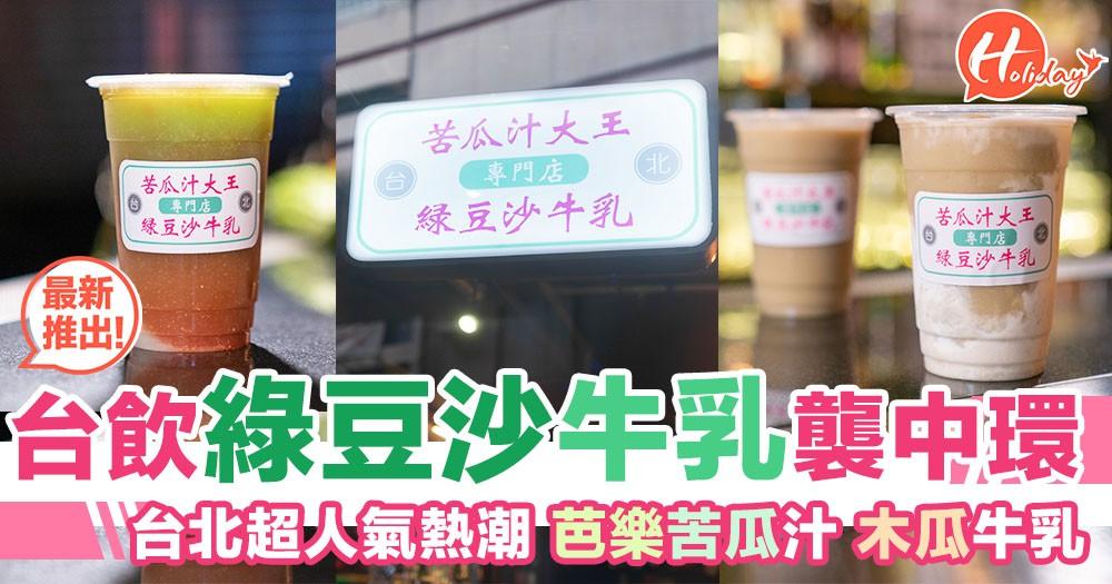仲飲黑糖珍奶?!台北火紅綠豆沙牛乳黎到香港喇!仲有苦瓜汁~新款台飲駕到!
