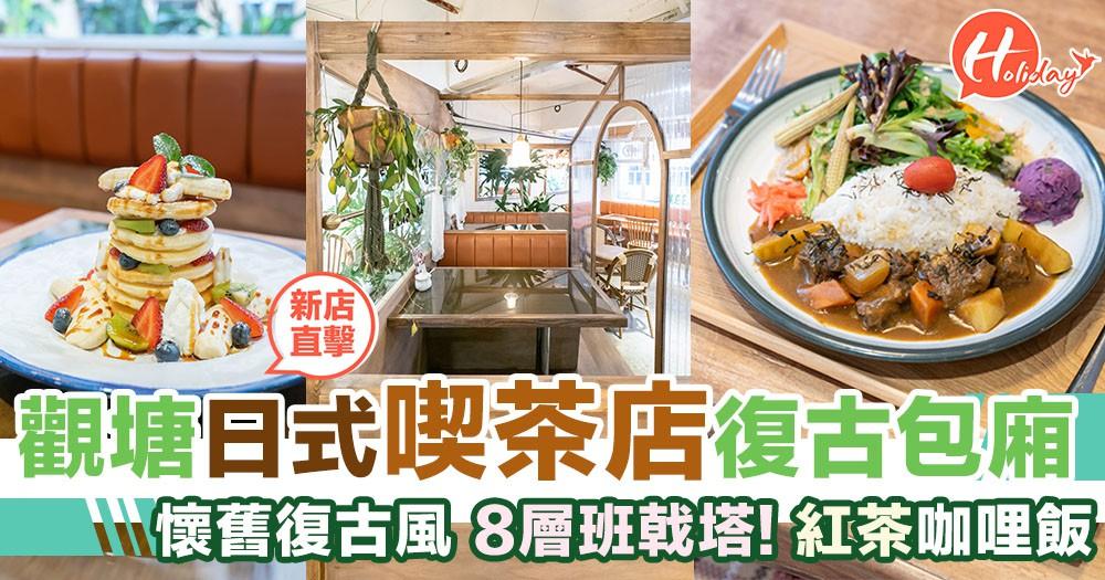 觀塘復古日本風喫茶店,懷舊小小包廂超悠閒!自家製紅茶咖哩飯、層層疊8層高班戟塔、三層奶油蛋糕~