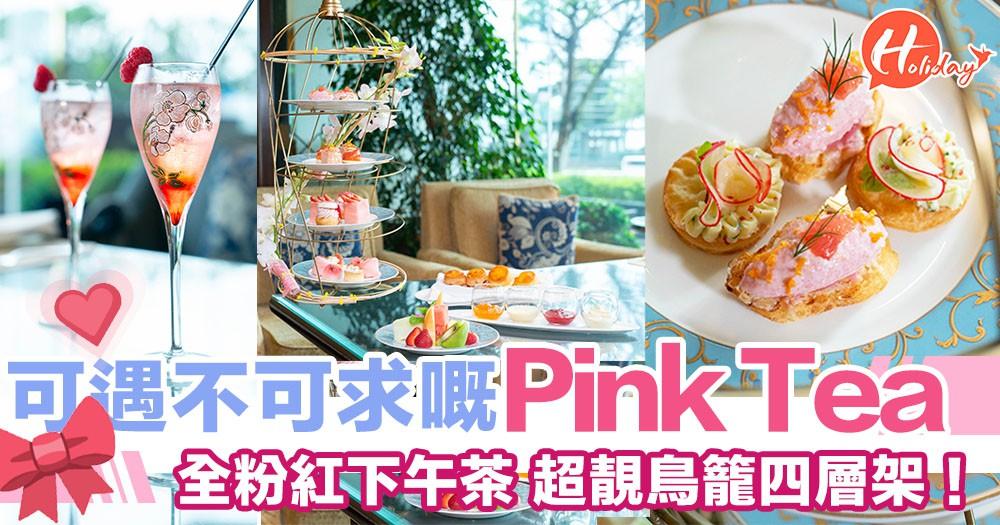 Pink Tea真係可遇不可求!全粉紅色下午茶四層鳥籠架,超級靚啊!連啲茶點都係粉紅色嫁~