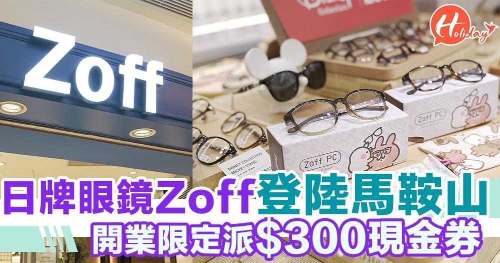 登陸馬鞍山!日本平價眼鏡Zoff再開新分店  開業限定派$300現金券~優先發售P助與粉紅兔兔眼鏡套裝幾抵幾可愛