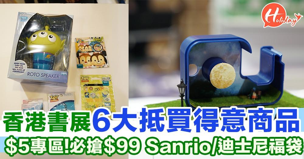 必搶$99 Sanrio/迪士尼可愛福袋!香港書展2018 6大抵買得意商品
