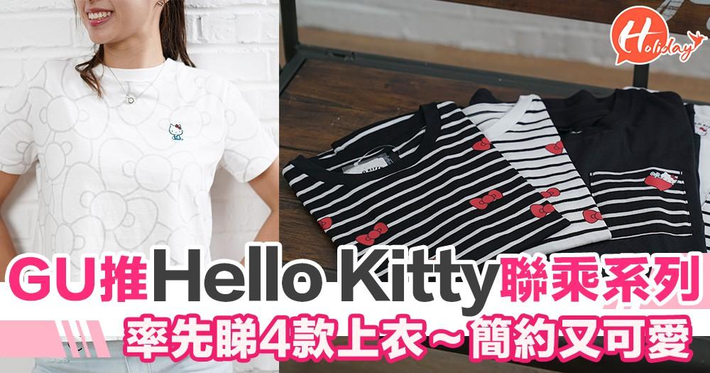 率先睇!香港GU聯乘Hello Kitty 7月尾將推4款上衣  簡約又可愛