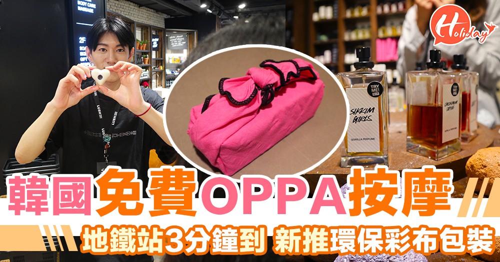 韓國新體驗!Shopping到手攰嘅最佳服務! LUSH免費手部精油肥皂按摩~