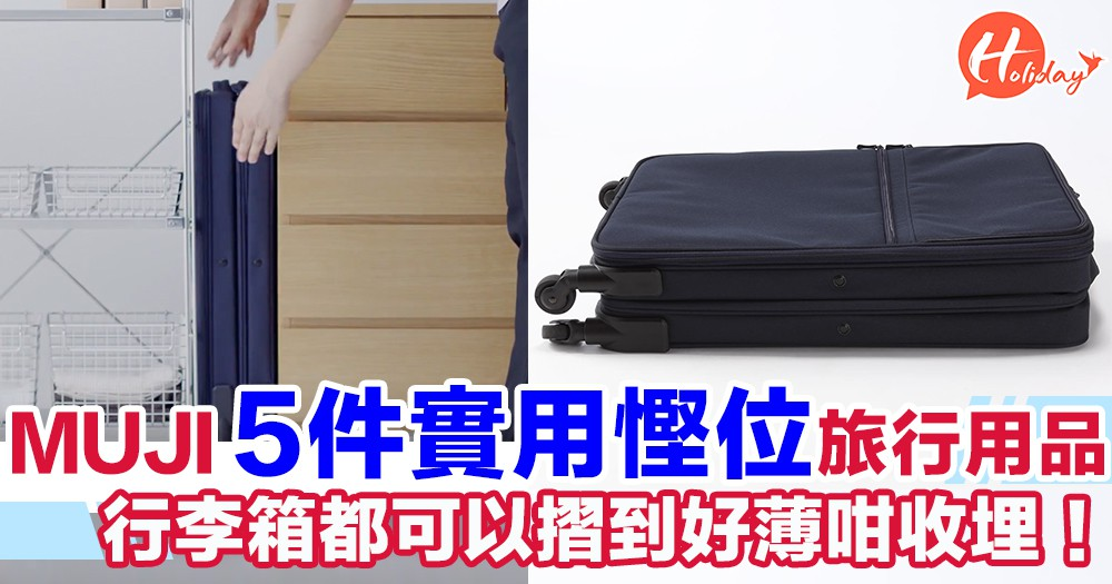 行李箱都可以摺到好薄咁收埋!無印良品5件超實用旅行用品  好多都勁慳位