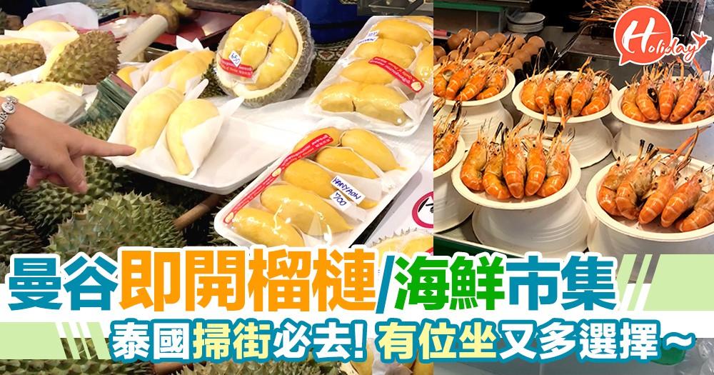 曼谷市集即開榴槤/多款海鮮,泰國掃街必去! 有位坐又多選擇~