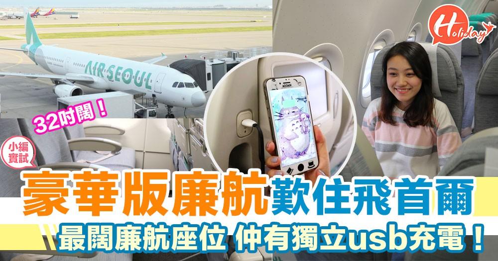 首爾航空7月開始會將A321機種列為固定航班,搭廉航去首爾就唔使逼得太緊啦~
