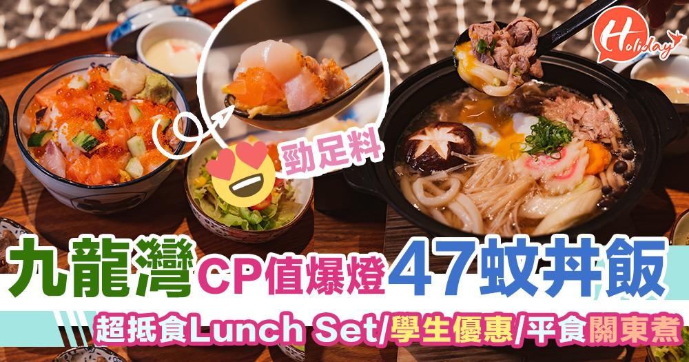 九龍灣CP值爆燈47蚊丼飯 超抵食Lunch Set/學生優惠/平食關東煮