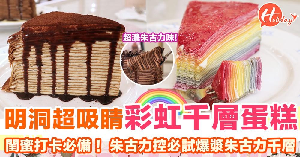 抵食高質版Lady M-韓國Billy Angel cafe!繽紛彩虹蛋糕+香濃朱古力crepe cake!打卡呃like必到!