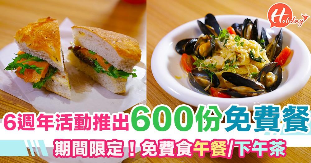 期間限定!人氣甜品店推出6週年~600份免費午餐/下午茶!仲會定期轉Menu㖭~
