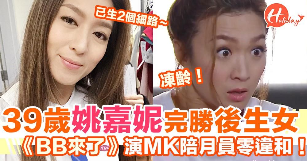 《BB來了》39歲姚嘉妮演少女陪月員零違和!網民:Keep得超好+演出生鬼!