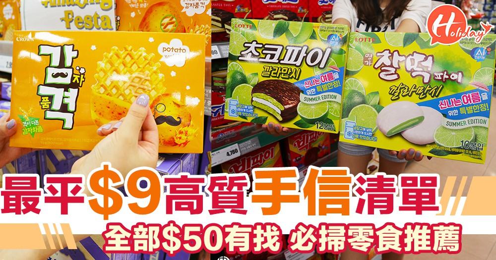 韓國買手信唔洗頭痕喇!最平$9就買到!$50內高質手信~份量夠!吃貨必買!
