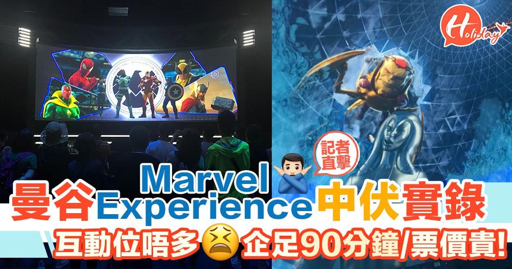 曼谷Marvel Experience中伏實錄,互動位唔多要企足2個鐘,節奏好慢!