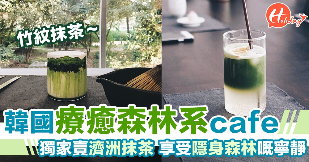 首個韓國抹茶品牌~濃濃高質抹茶~隱身森林嘅抹茶cafe~ 一抹療癒身心嘅綠~