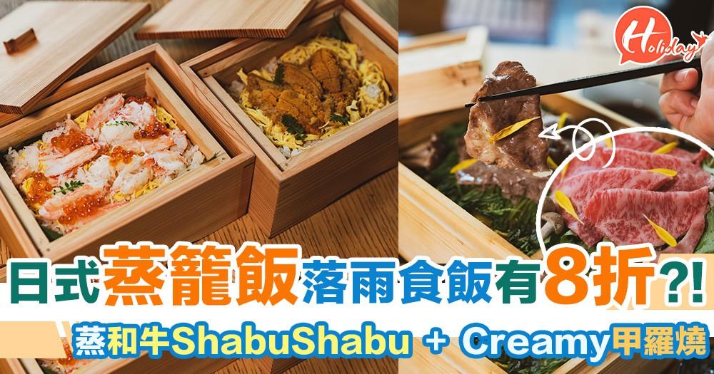 日式蒸籠飯落雨食飯有8折?! 蒸和牛ShabuShabu + Creamy甲羅燒