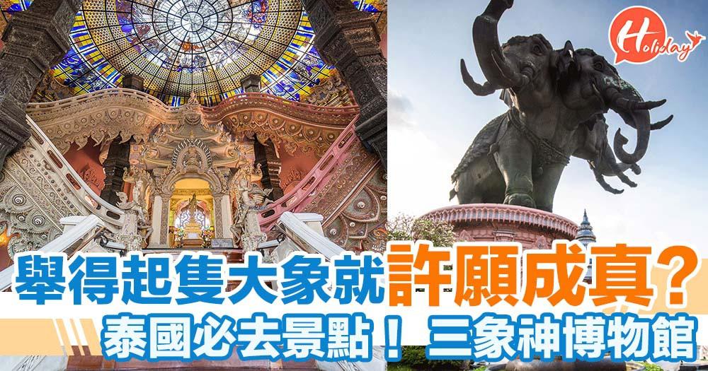 拎得起隻大象就可以許願成真?泰國必去景點!三象神博物館