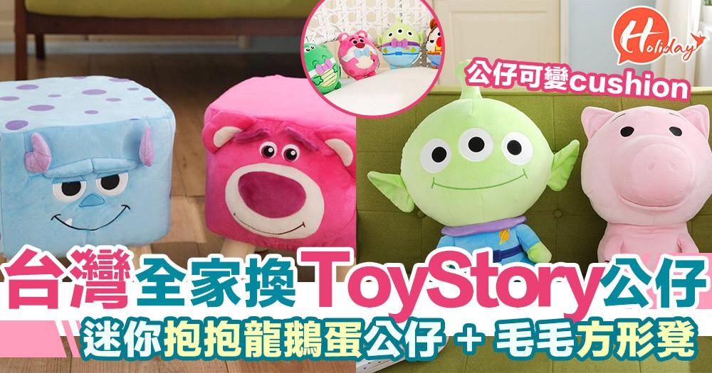 台灣全家今期集點活動換Toy Story公仔!迷你鵝蛋形公仔仲有抱抱龍添!公仔秒速變cushion