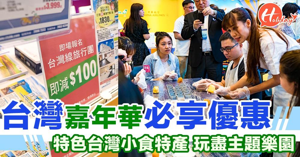 台灣嘉年華旅遊展!11大主題樂園優惠!特色台灣手信、多個工作坊等你嚟!