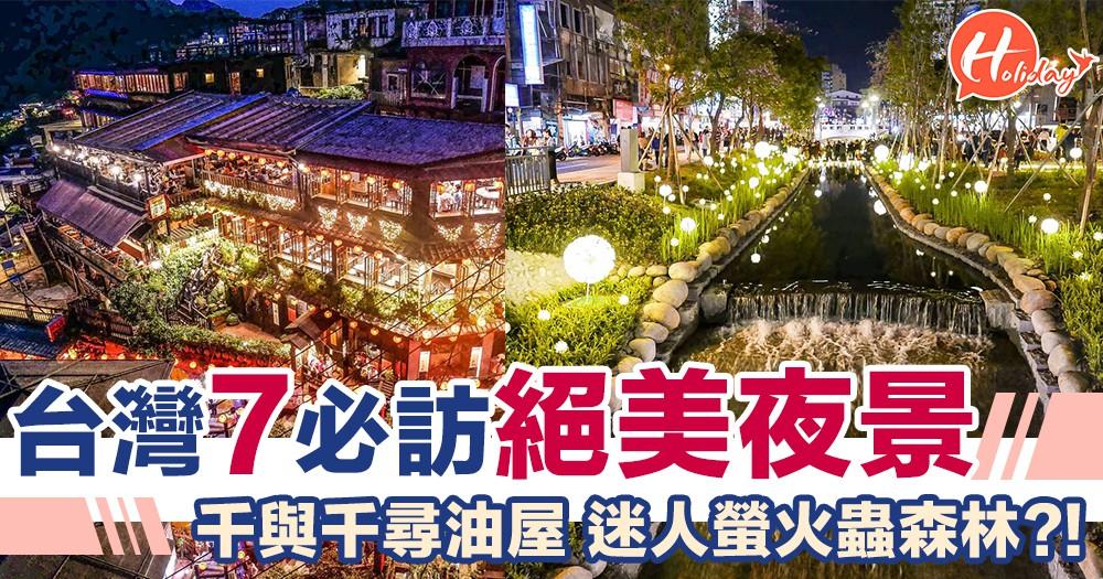 令人心動嘅絕美夜景~7個台灣必遊夜景點!我願變成 童話裡~靚到以為走入電影場景~