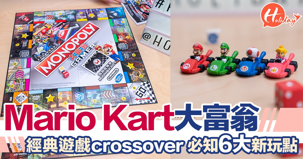 經典桌遊 X 人氣電玩!新版Mario Kart主題大富翁~有趣元素crossover!實玩玩評話你知!
