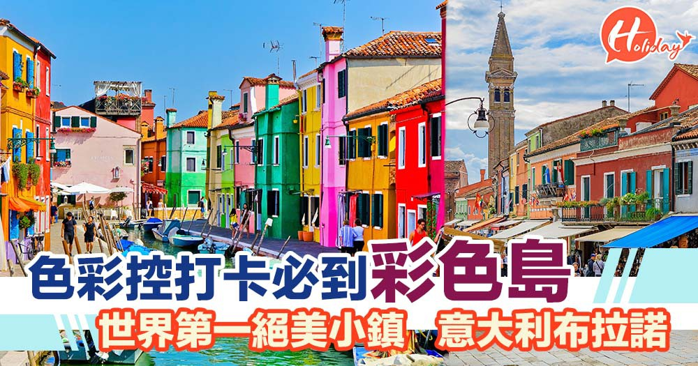 世界第一絕美小鎮 彩色島布拉諾 色彩控打卡必到之地