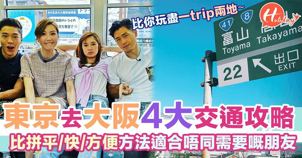 【一trip兩地】東京去大阪4大交通攻略 又平又快又方便