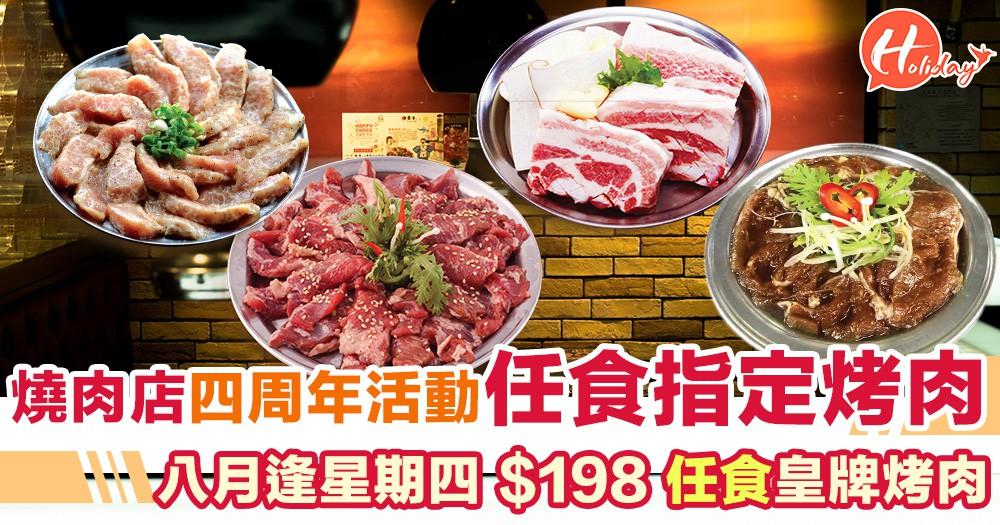 燒肉店四周年活動任食指定烤肉 八月逢星期四 $198 任食皇牌烤肉