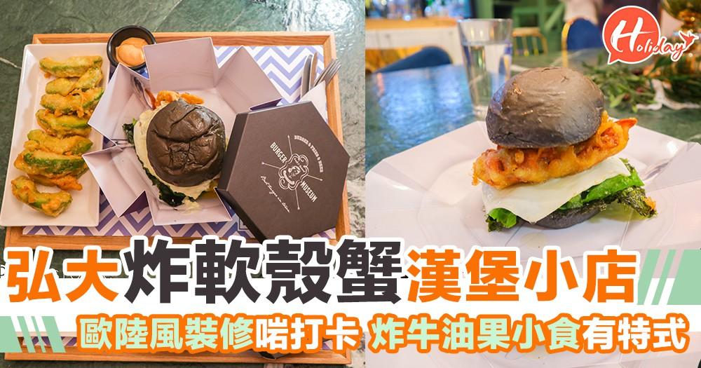 特式漢堡小店!足料原隻炸軟殻蟹漢堡~罕有炸牛油果小食~有格調裝修 打卡必選!