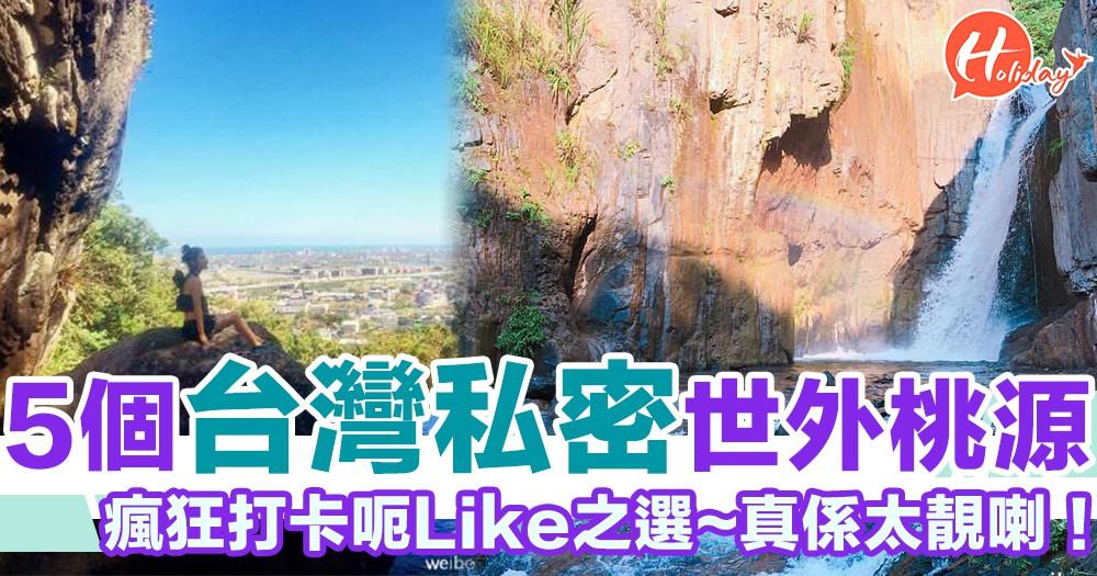 太靚喇!台灣好山好水私密景點 5個當地人先知嘅世外桃源
