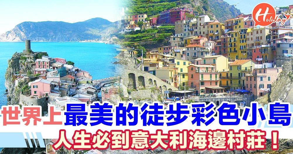 此生必去!世界上最美徒步路線 意大利海邊村莊-五鄉地