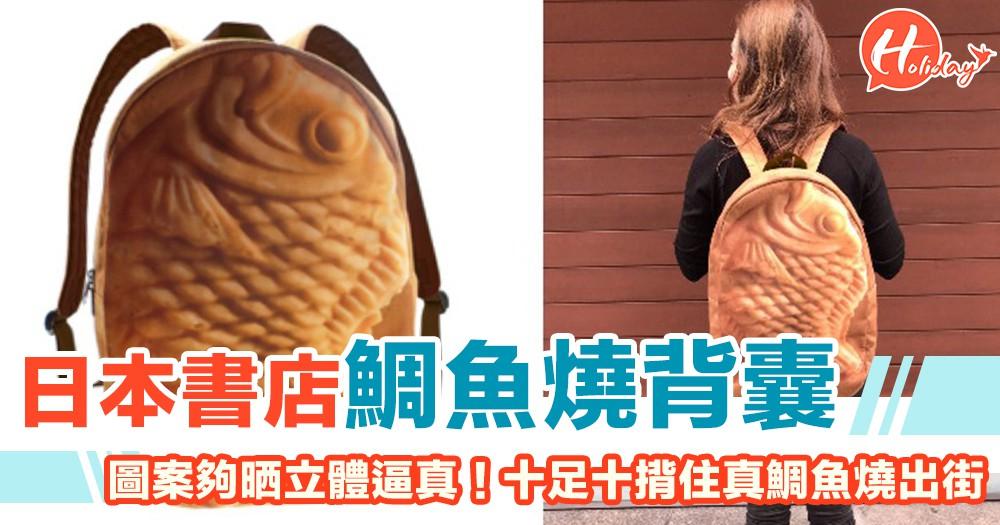 鯛魚燒迷必備!日本書店推鯛魚燒背囊