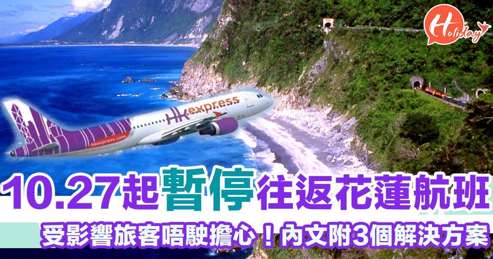 以後冇得直飛花蓮喇!HK Express宣佈10.27起暫停往返花蓮航班 受影響旅客可睇3個解決方案