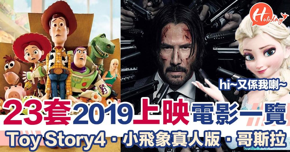 23套超矚目2019上映電影一覽 萬眾期待已久 卡通片 卡通真人版 驚嚇片 英雄片