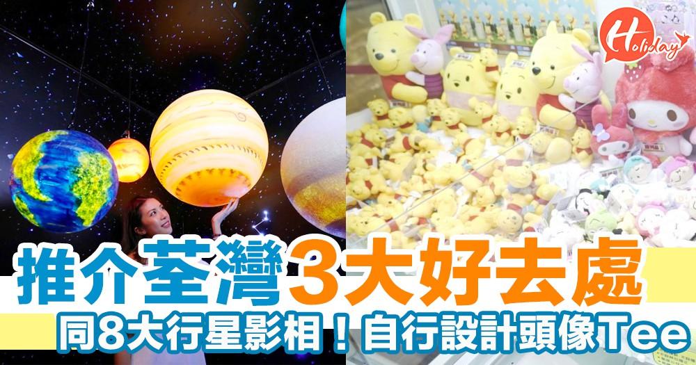 同8大行星影相+玩攤位遊戲買玩具!推介荃灣3大期間限定假期好去處  一條路線玩盡佢~