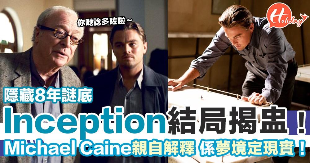 8年後《Inception》謎底終於揭盅!演員Michael Caine親自解釋 結局係喺夢境定現實