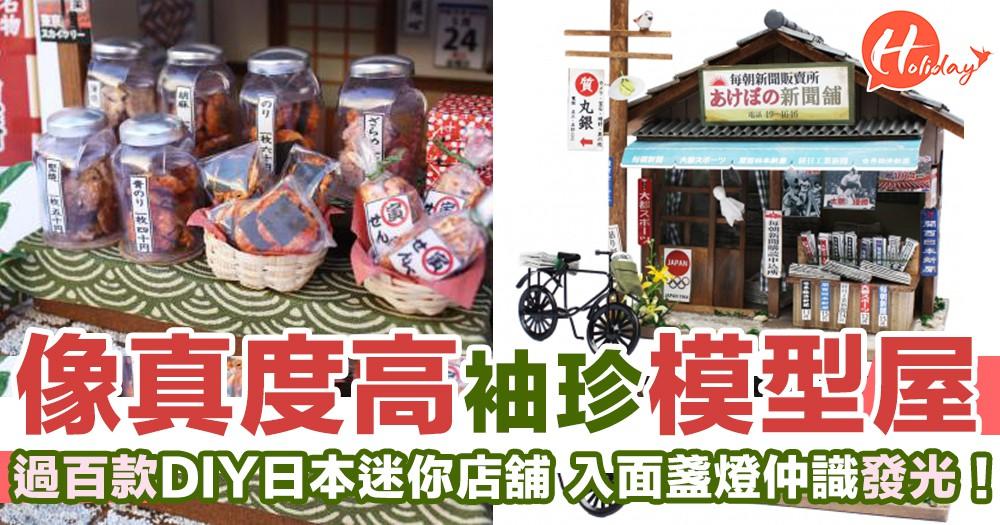 像真度高模型袖珍屋!過百款DIY日本迷你店舖 入面盞燈仲識發光~買嚟自用或當手信都好啱