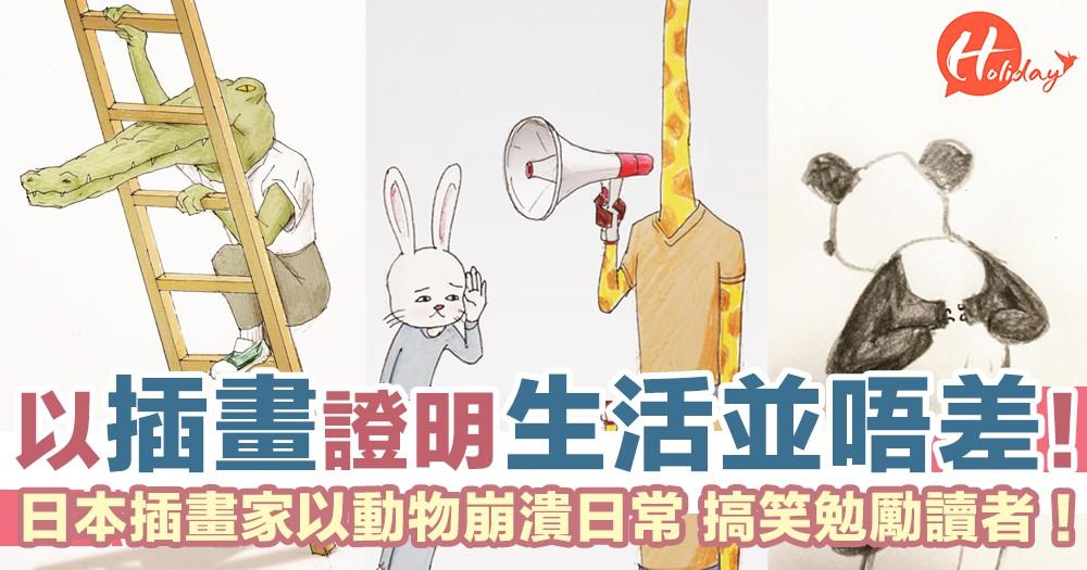 日本插畫家戳中奇怪笑點!以動物日常崩壞事 證明我們生活並不差!
