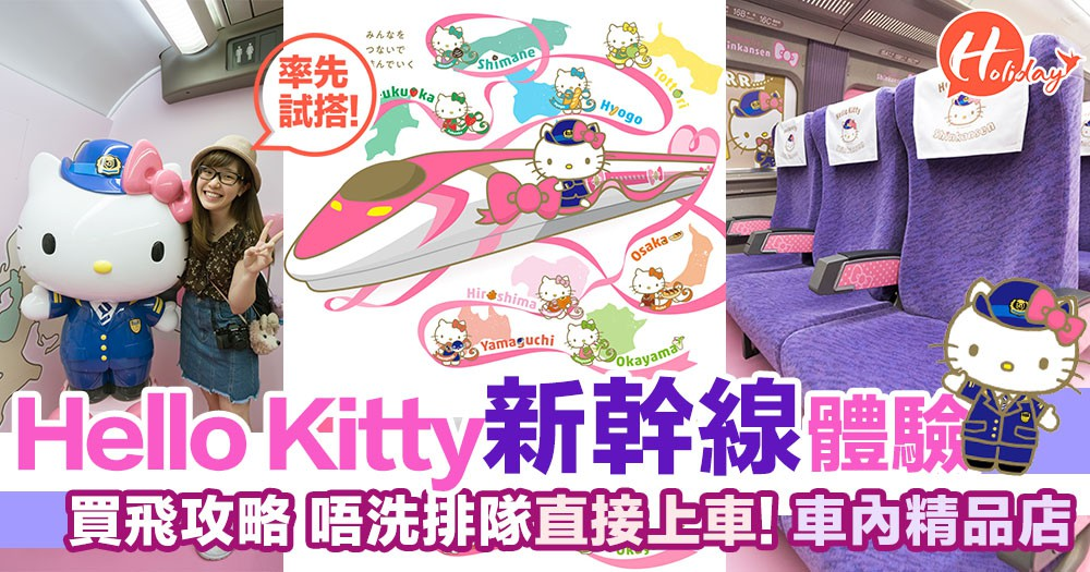 搭Hello Kitty新幹線攻略!買KANSAI WIDE Pass唔洗加錢直接上車?!